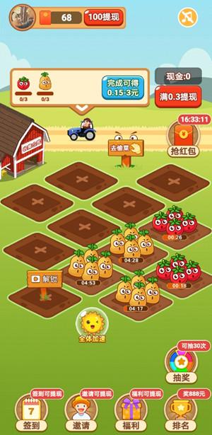 图片[1]-我家菜园,最新赚钱游戏,简单暴力-首码社