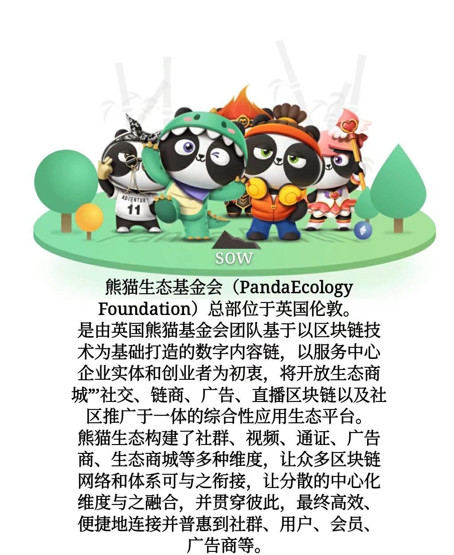 图片[2]-熊猫生态,简单扫脸实名认证,0撸精品项目-首码社