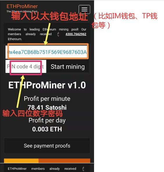 图片[1]-0撸ETH,好项目国外,已到账效率快-首码社