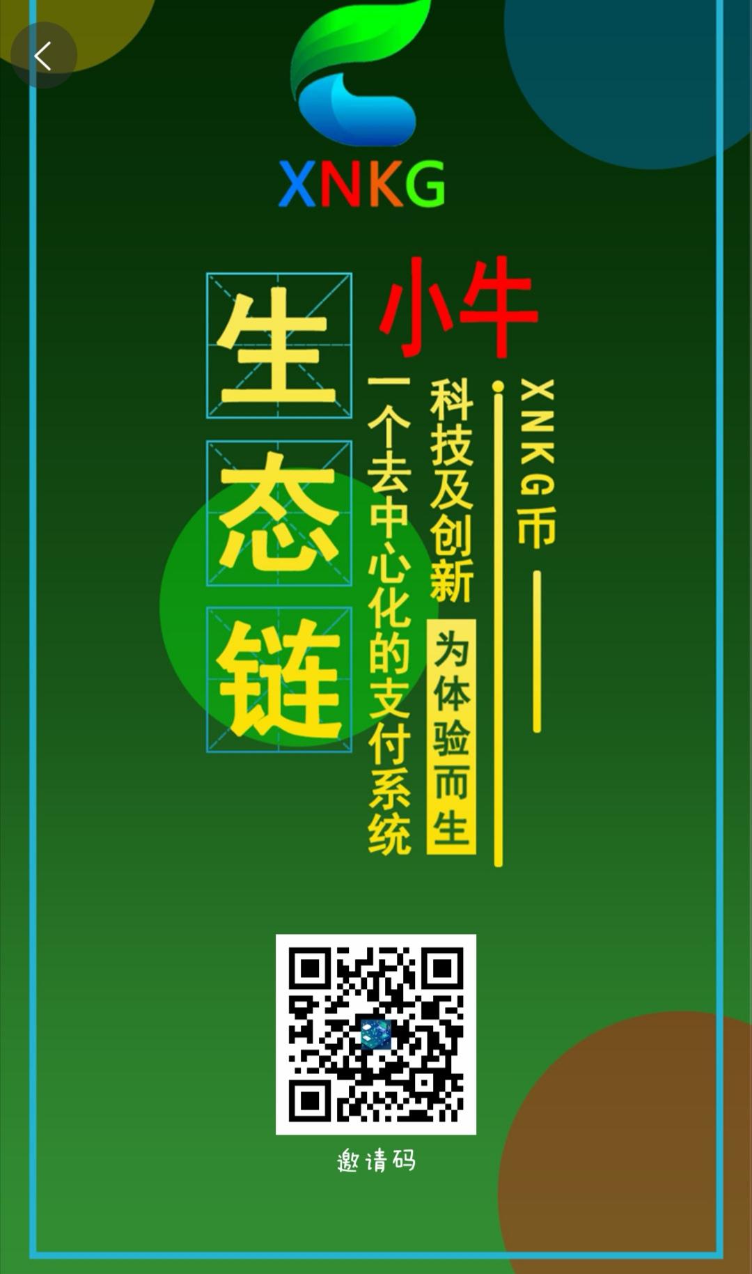 图片[1]-首码XNKG小牛链,今日上线,实名免费简单-首码社