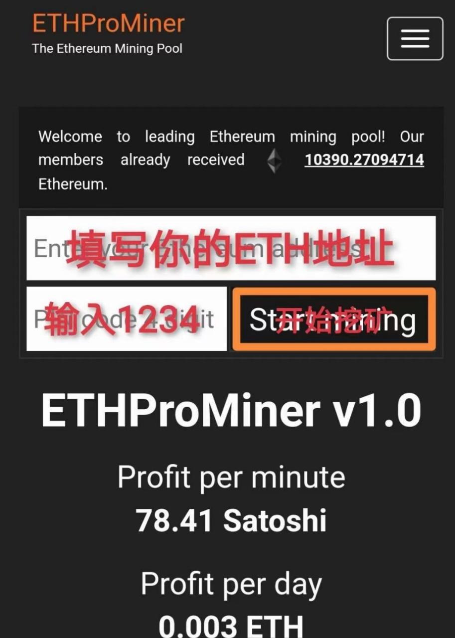 图片[1]-【重点项目】零撸ETH流程,亲测到账-首码社