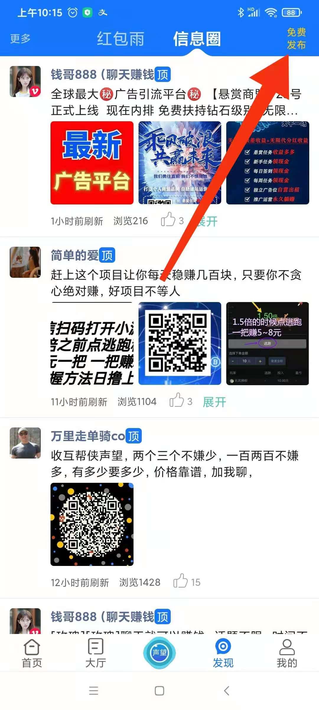 图片[3]-新出互帮侠,可免费发广告,一元起提现秒到帐-首码社