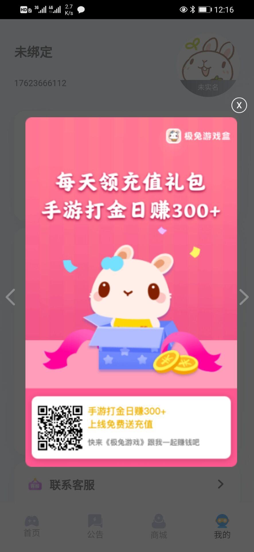 图片[3]-极兔游戏盒玩游戏也能赚钱-首码社