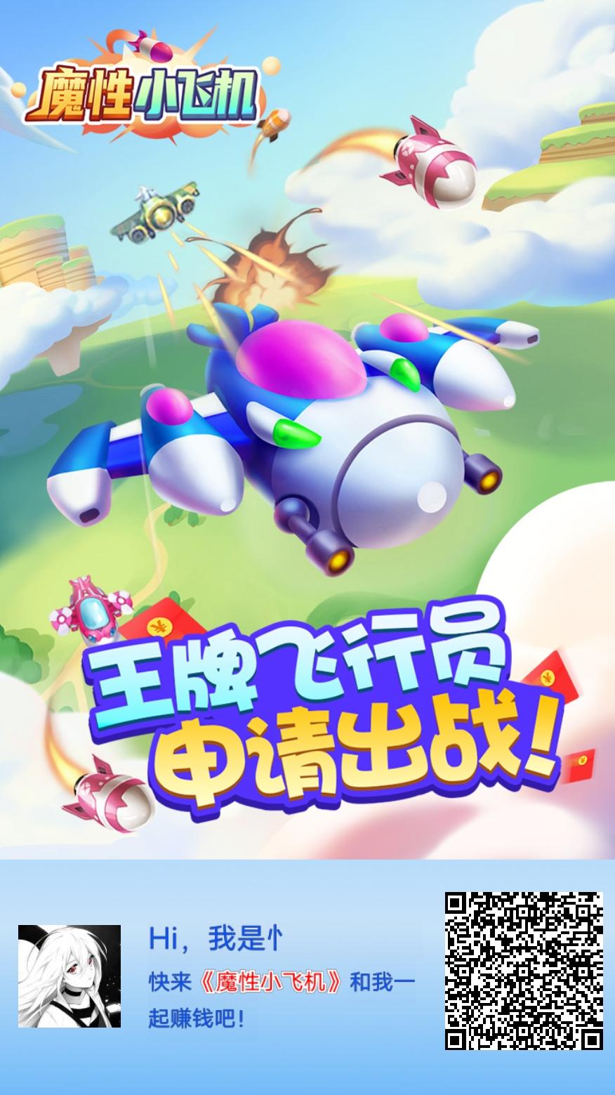 图片[2]-魔性小飞机!一广告3毛一天撸10+-首码社