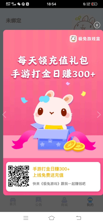 图片[2]-极兔游戏盒6.28上线了-首码社