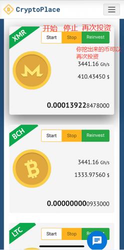 图片[3]-【CryptoPlace】简单邮箱注册,免费挖主流币-首码社