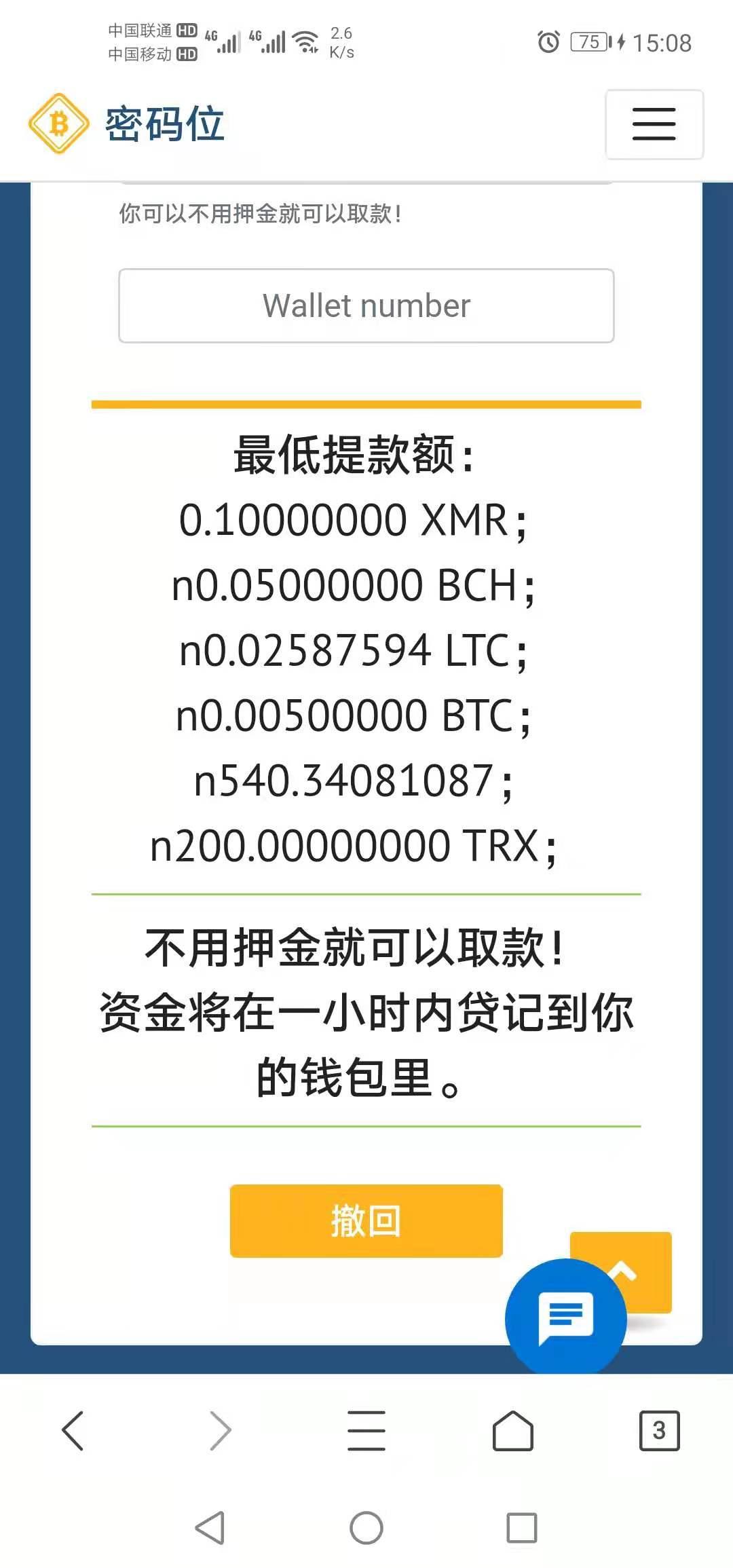 图片[4]-【CryptoPlace】简单邮箱注册,免费挖主流币-首码社