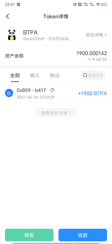 图片[1]-空投BTPA币-首码社