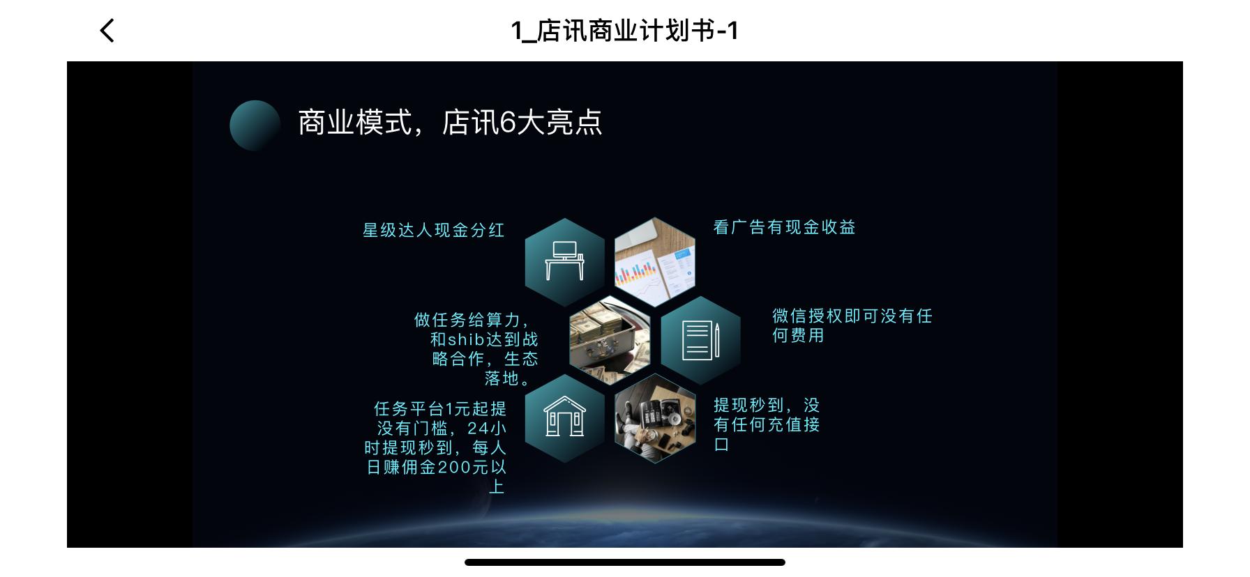 图片[5]-2021年6月8号上线最强0撸项目(店讯商业)白嫖神盘-首码社