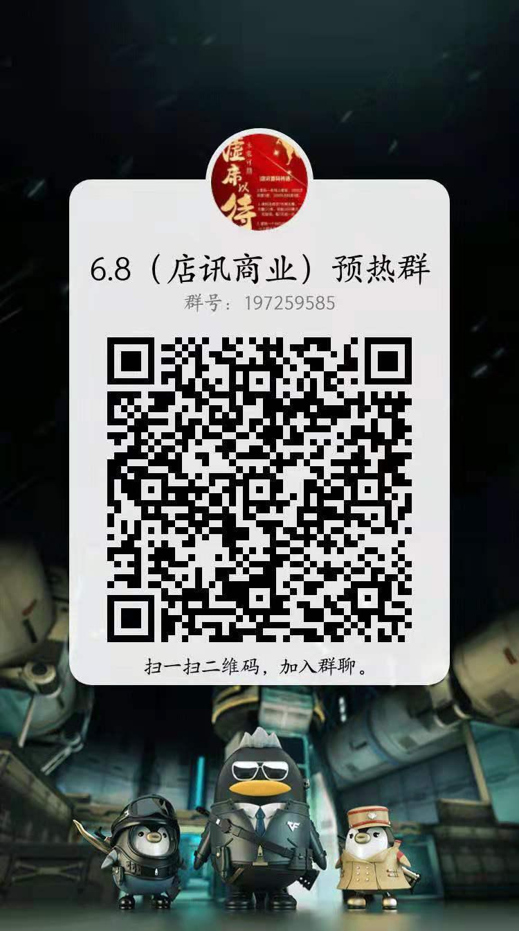图片[1]-2021年6月8号上线最强0撸项目(店讯商业)白嫖神盘-首码社
