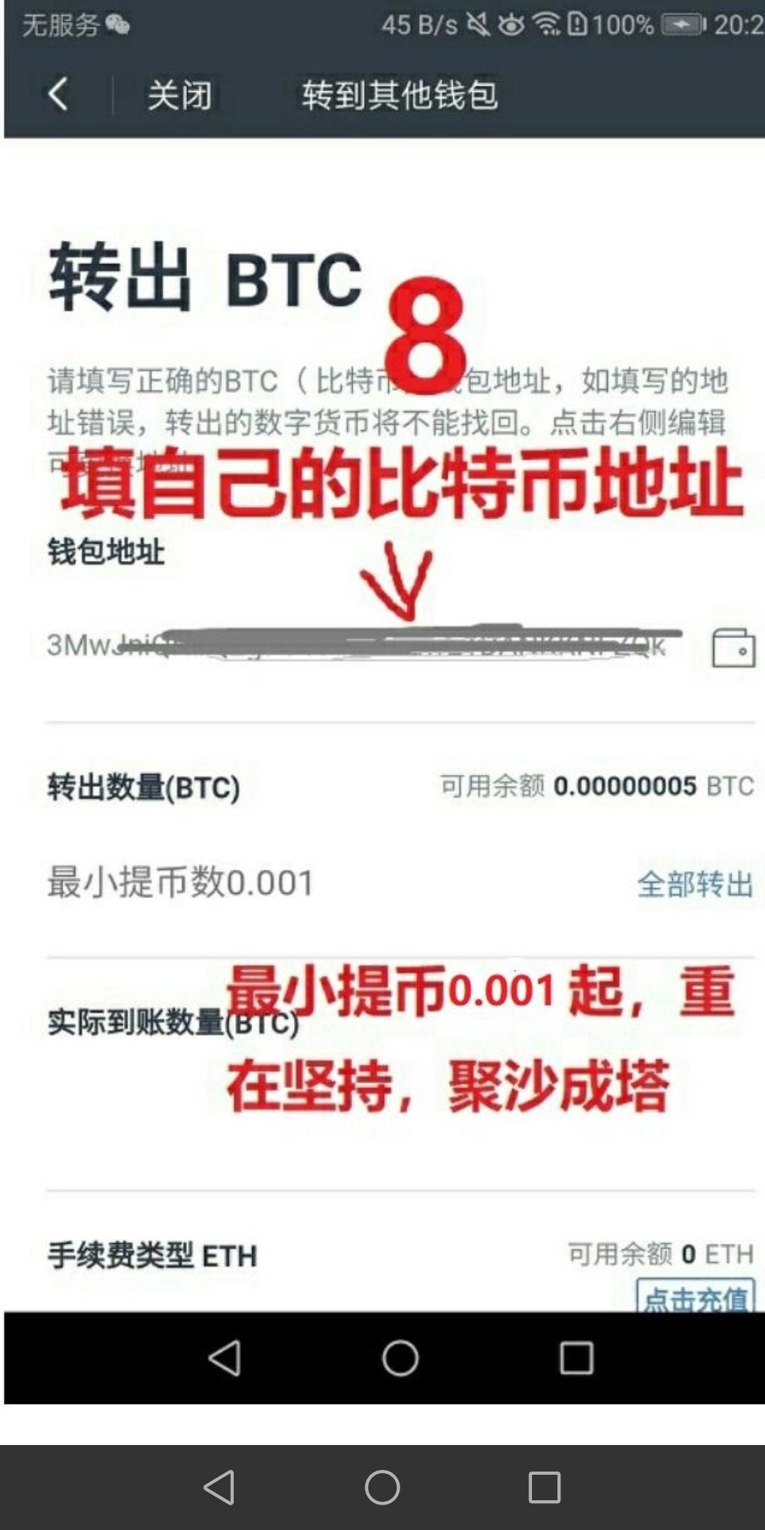 图片[4]-比特达人_到账0.0055BTC【价值1800】,附免费挖BTC及变现教程。-首码社