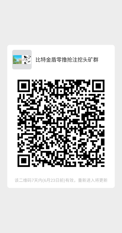 图片[2]-比特金盾火热空投中!-首码社