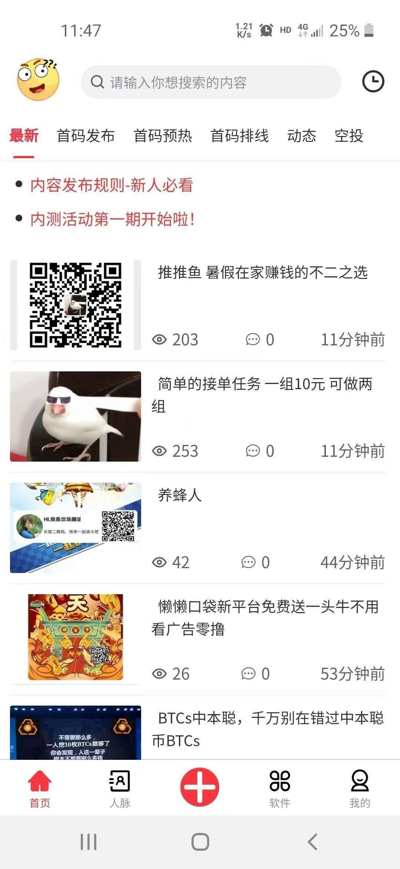图片[4]-6.17最新广告平台,新人登陆秒撸1元,每天超100人发项目-首码社