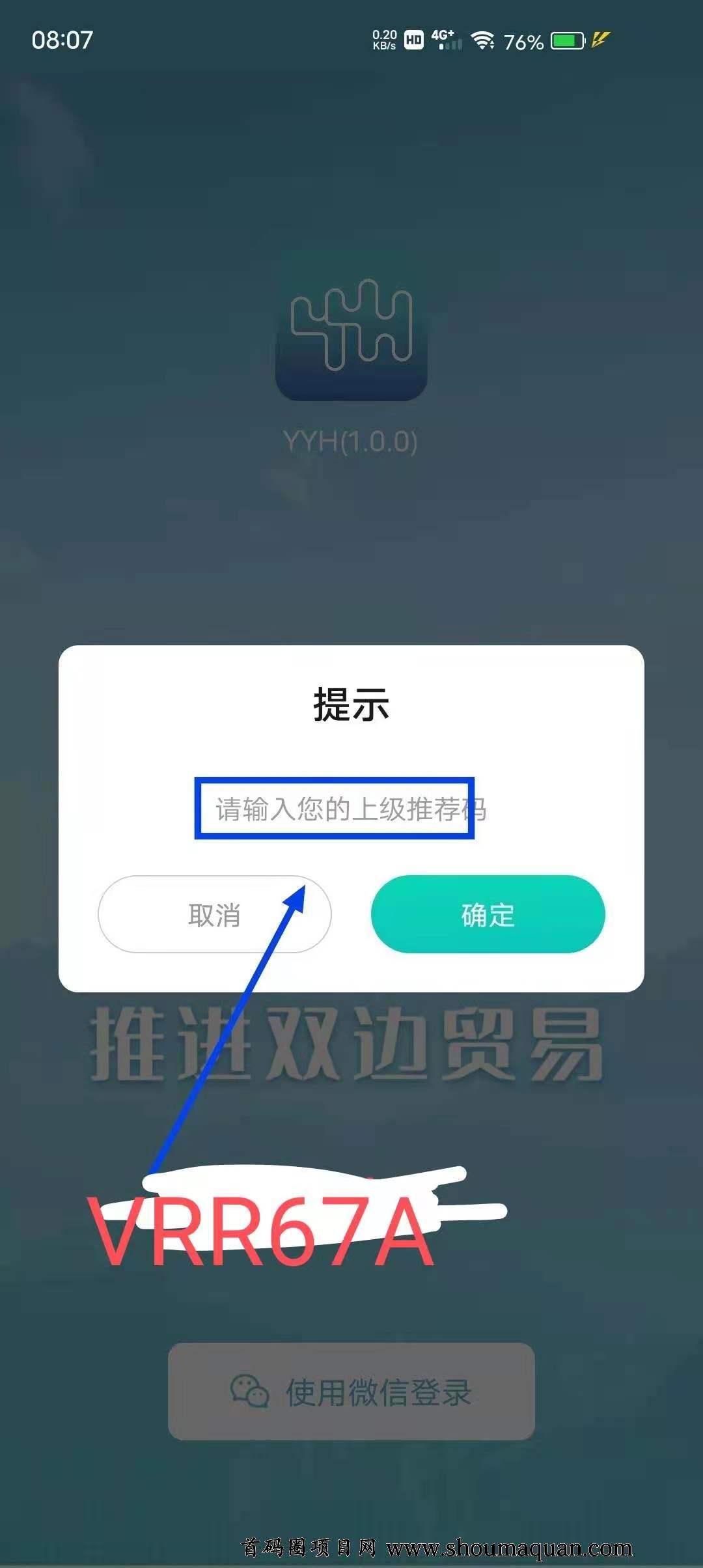 图片[2]-YYH8月1日上线,零撸占坑-首码社
