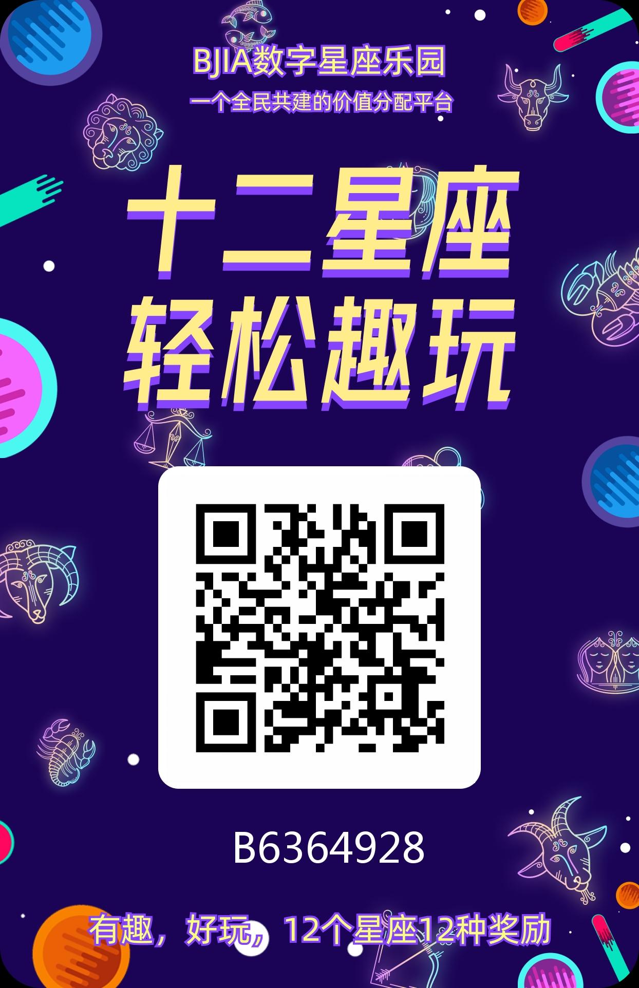 图片[1]-至联云商生态app→(星座数字乐园)正式上线-首码社
