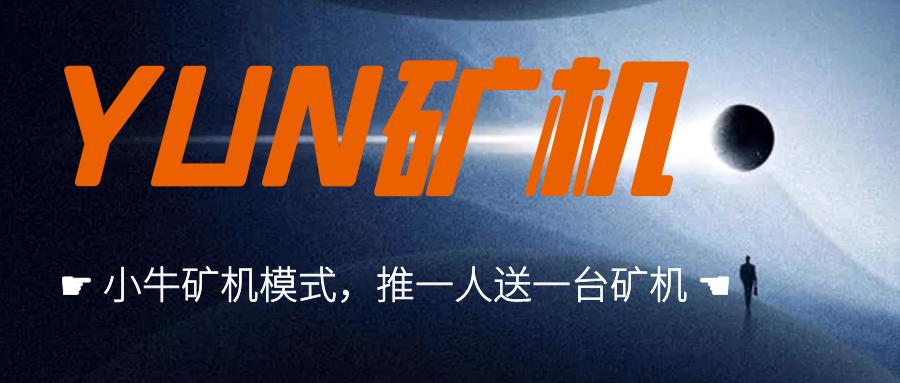 图片[1]-Yunnan矿,小牛矿机模式,刚出一秒,速度上车-首码社