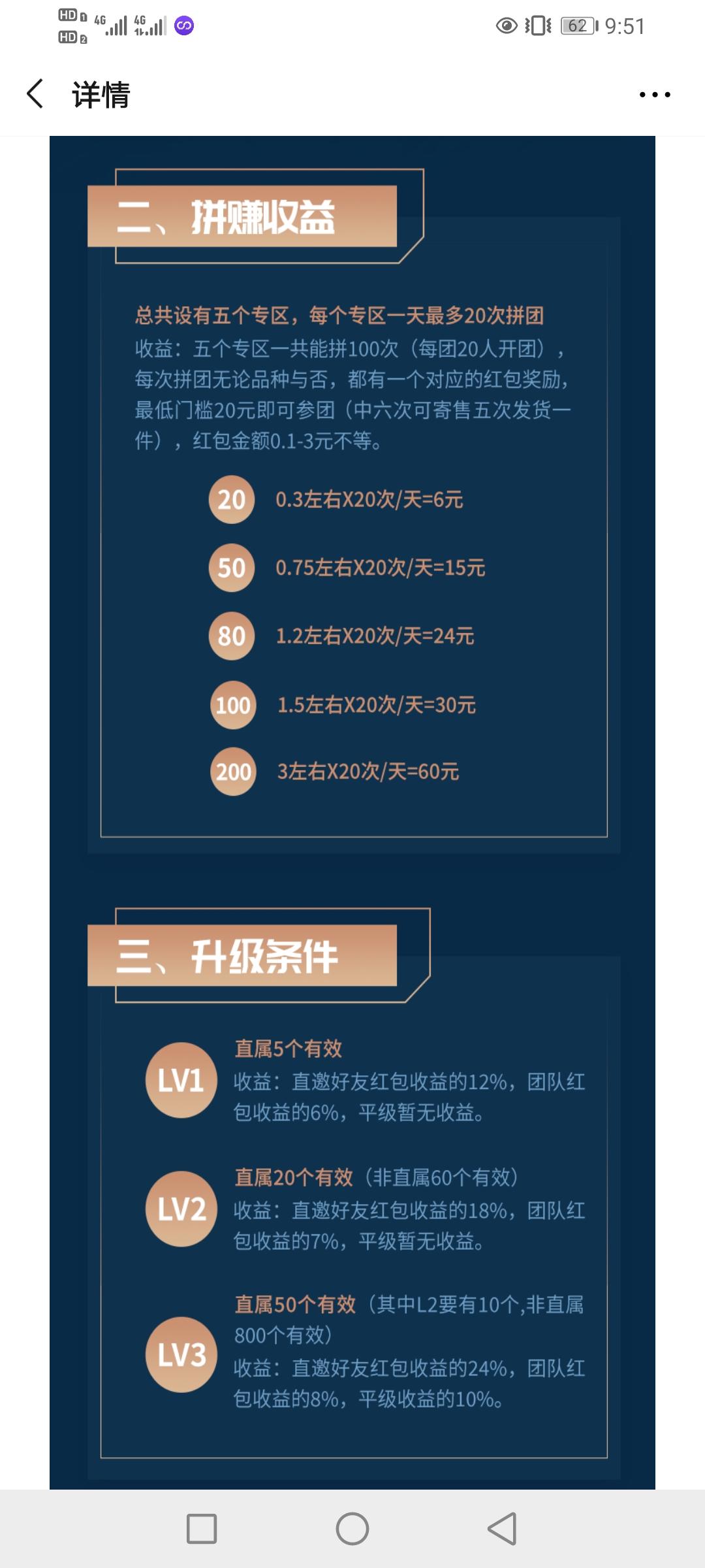 图片[3]-见康乘,首码发布,拼拼有礼升级版-首码社