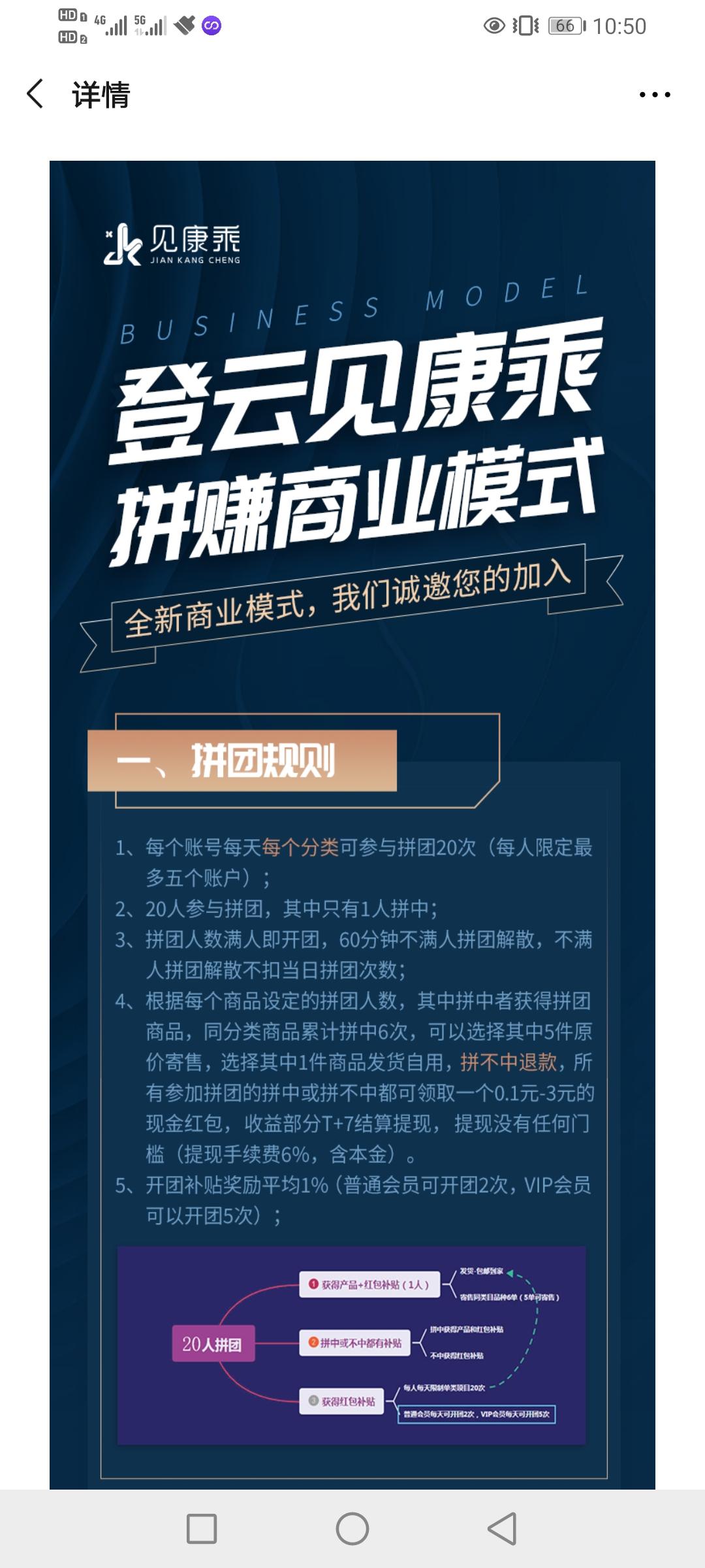 图片[4]-见康乘,首码发布,拼拼有礼升级版-首码社