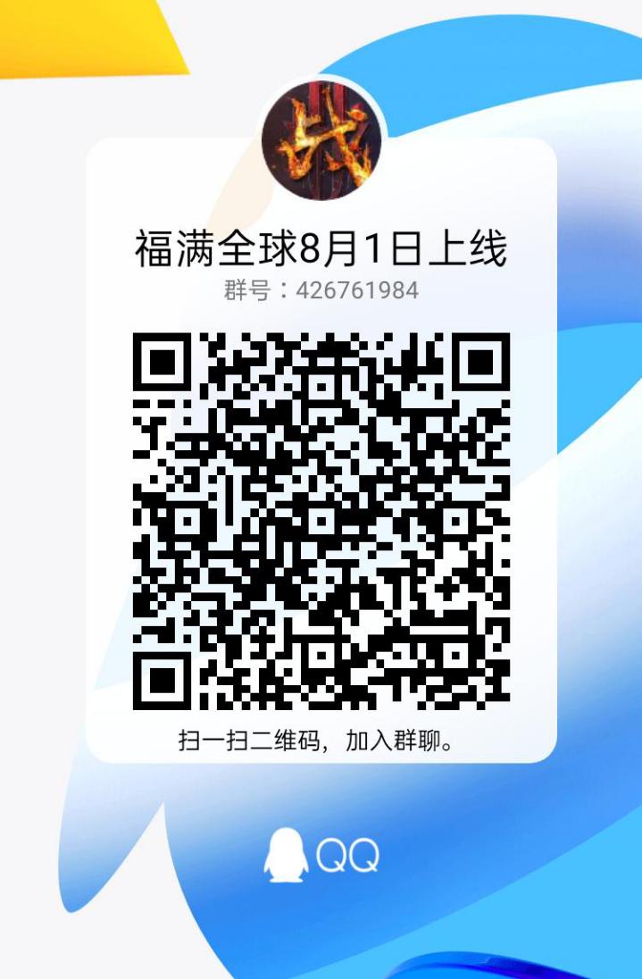 图片[1]-福满全球【预热】8月1日上线,送13个币 开盘点10元/个-首码社