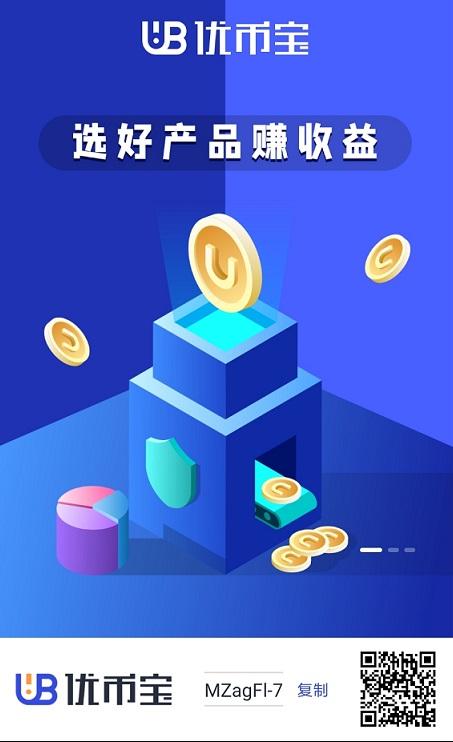 图片[1]-首码优币宝-不用实名,签到即可,每日撸3元,可直接卖,5倍复利-首码社