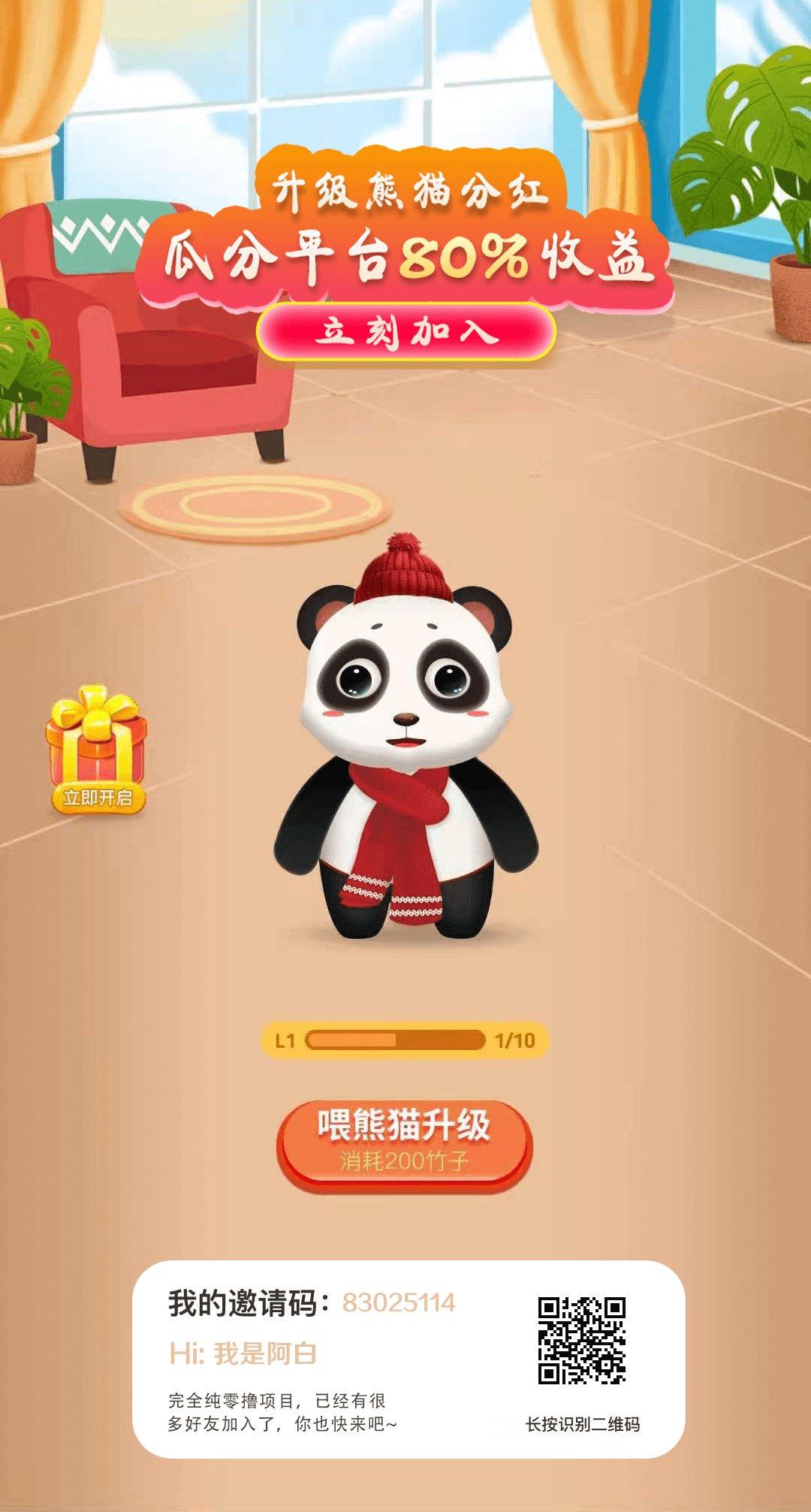 图片[1]-首码熊猫分红内测,8月8日开始分红-首码社