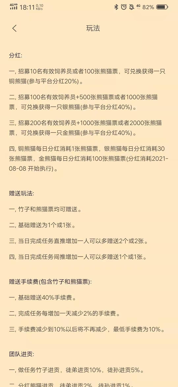 图片[2]-首码熊猫分红内测,8月8日开始分红-首码社