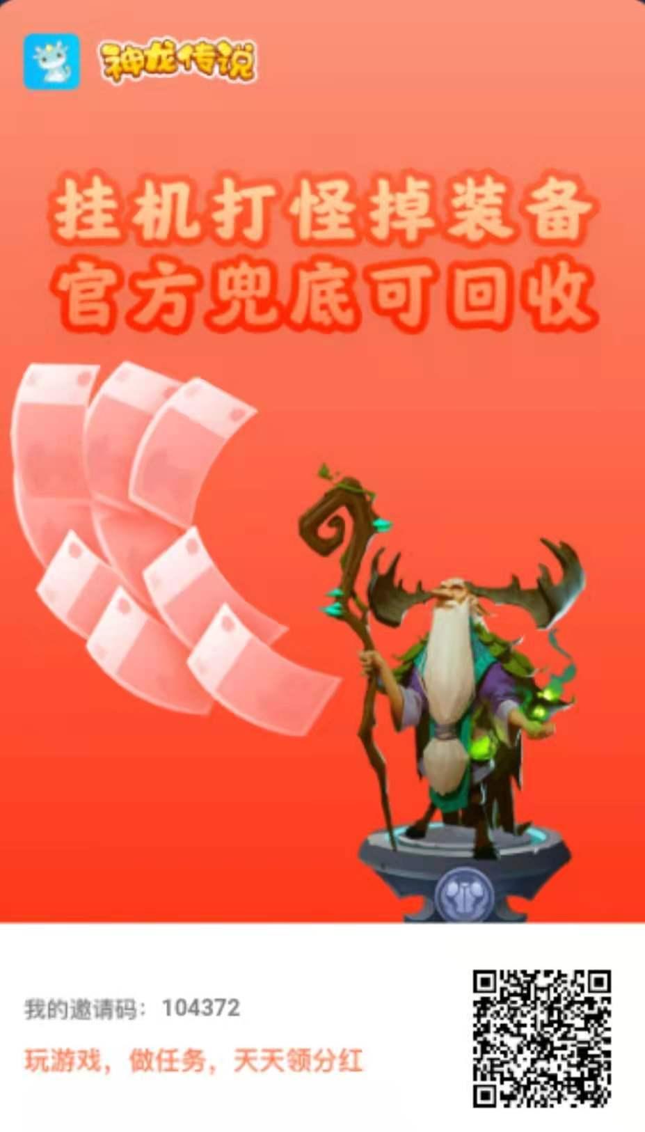 图片[1]-首码神龙传说持币分红项目-首码社