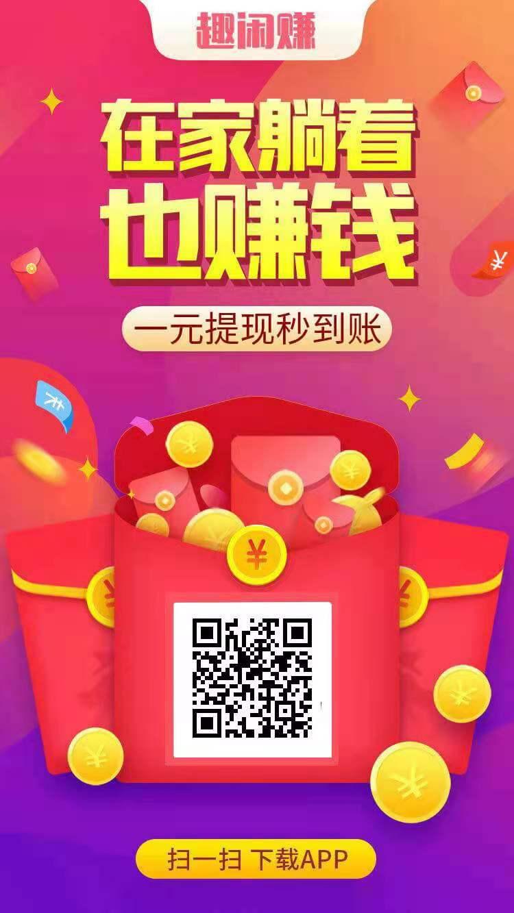 图片[2]-趣闲赚App,手机做任务赚钱-首码社