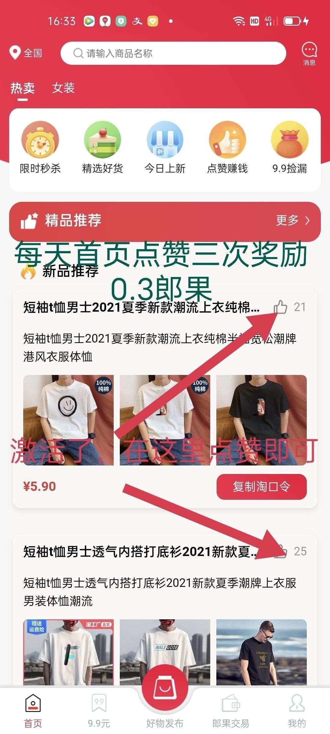 图片[4]-三郎优选大小买单堆积,持果永久分红-首码社