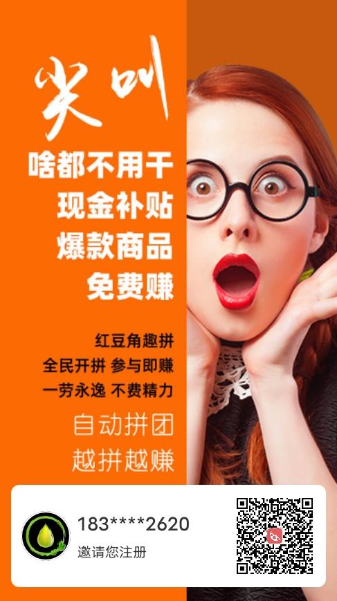 图片[2]-《红豆角》新拼团-首码社