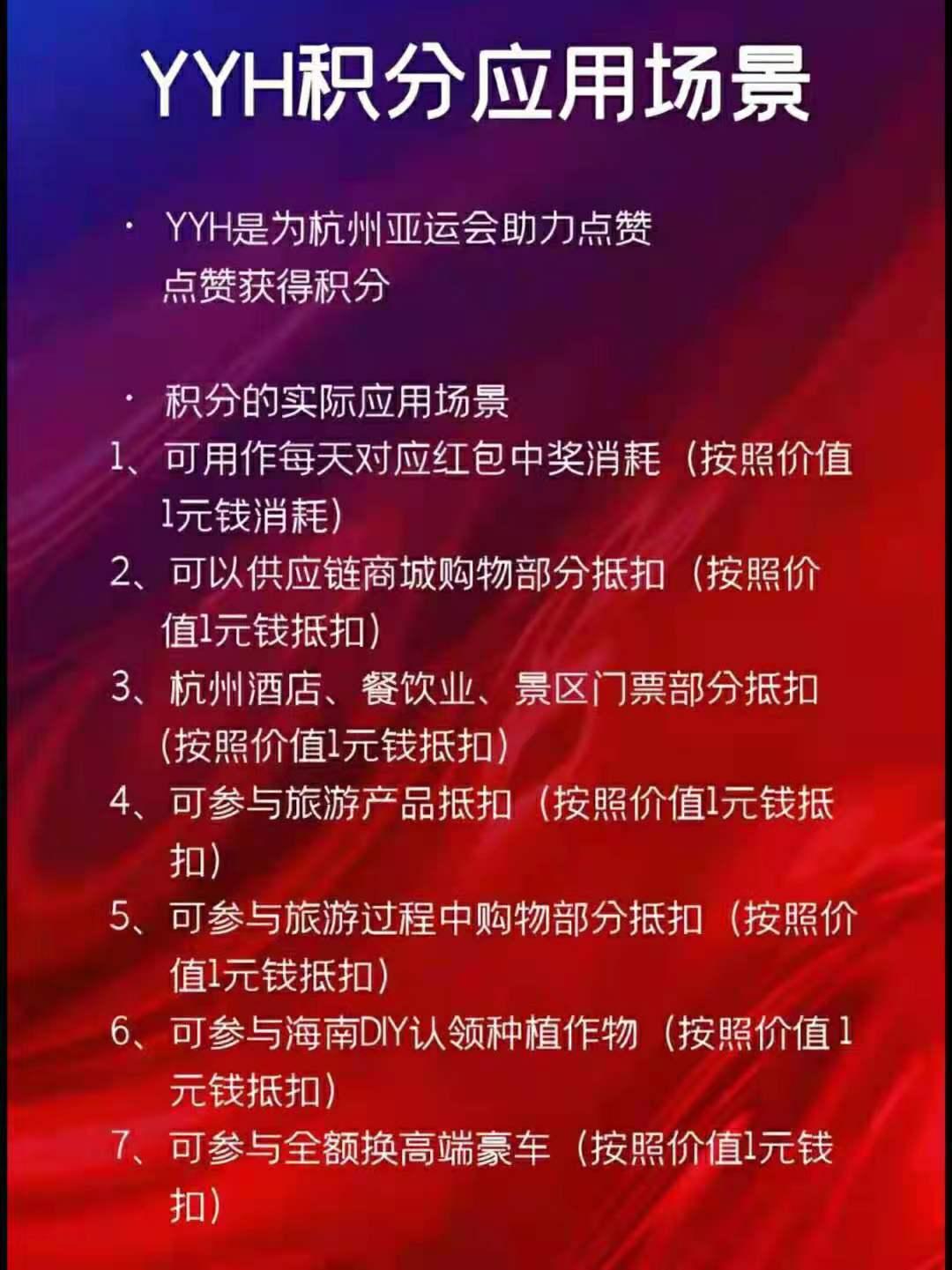 图片[3]-YYH趣生活,火爆零撸分红项目-首码社