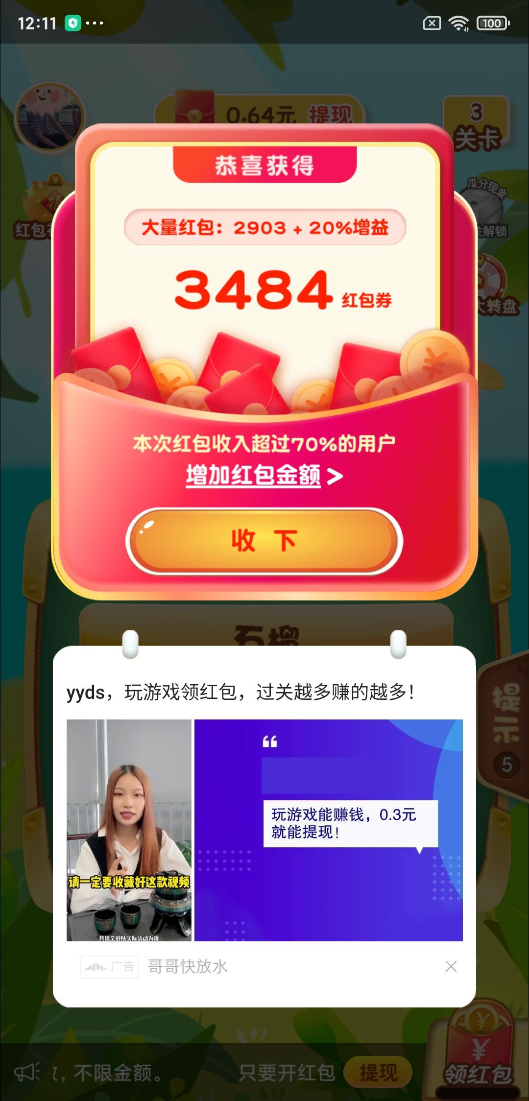 图片[4]-全民猜水果,一小时撸十块!低保收益一包2毛5-首码社