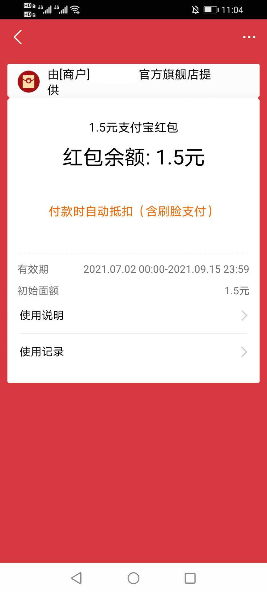 图片[3]-最新支付宝1.5元红包!扫码白拿红包秒到账!-首码社