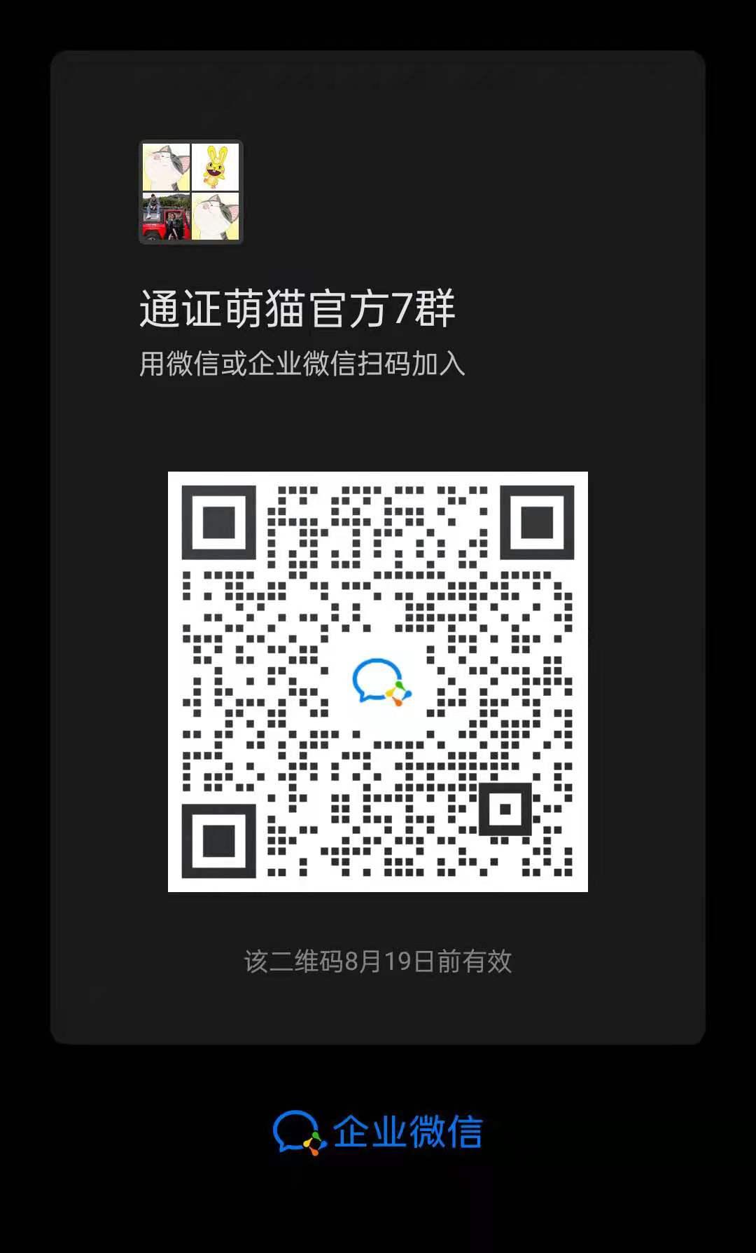 图片[8]-2021首码最火项目通证萌猫快来参与领取现金分红-首码社