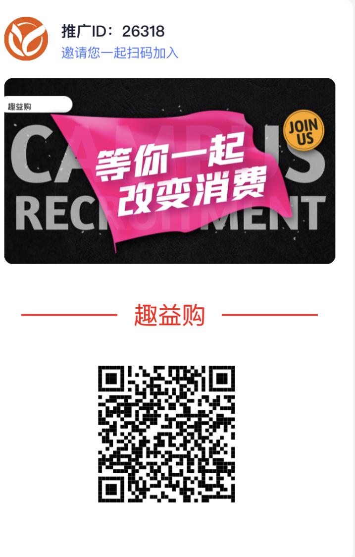 图片[2]-广告社交电商,购物的同时还能把钱赚-首码社