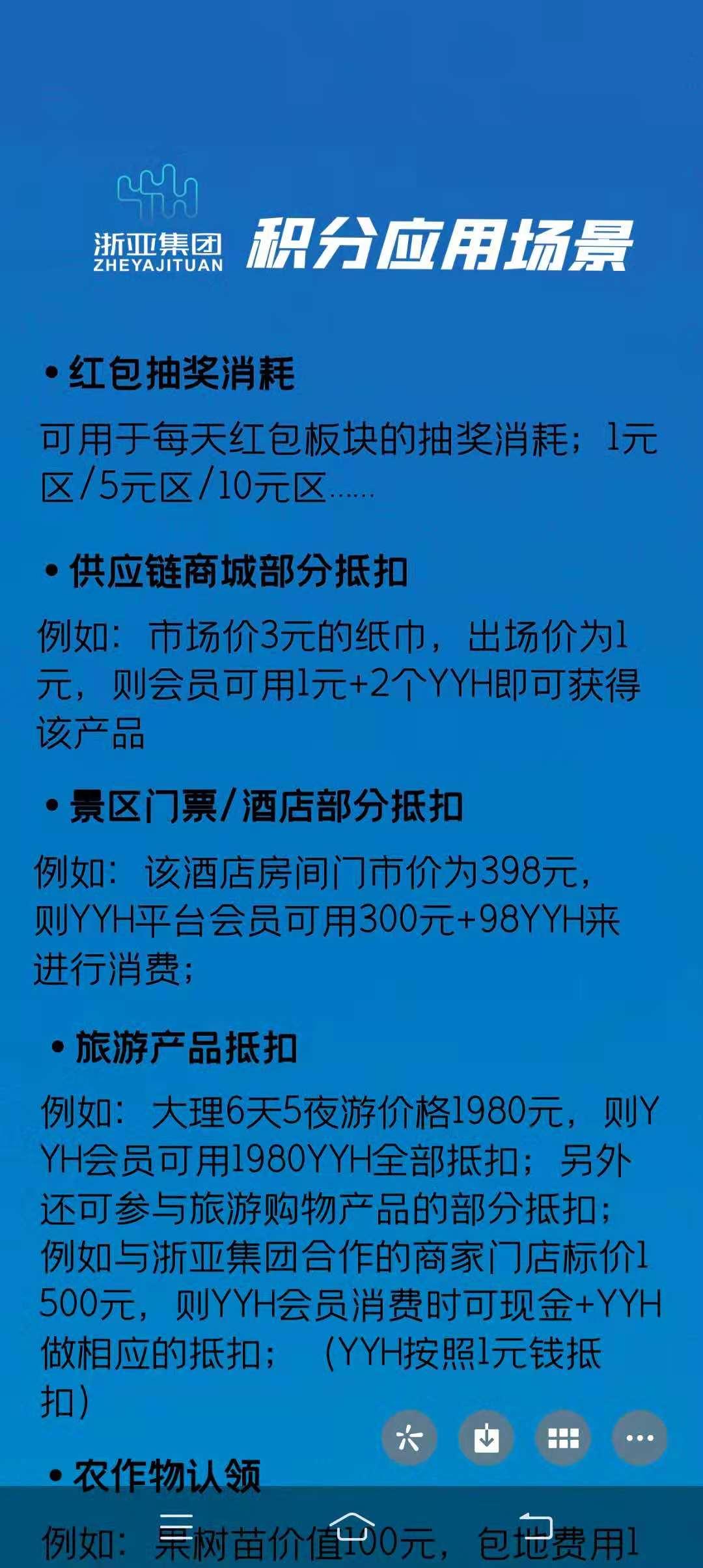 图片[4]-浙亚集团YYH-首码社