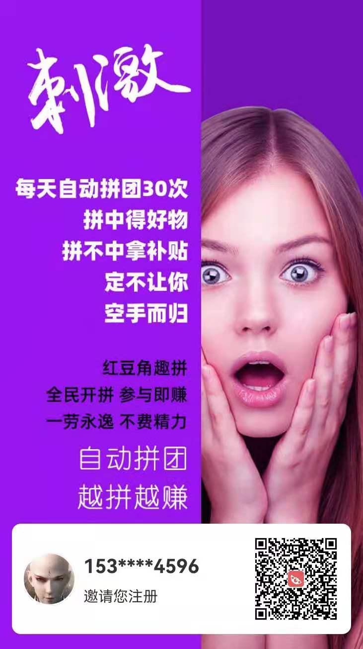图片[3]-红豆角趣拼拼团能赚钱吗?-首码社