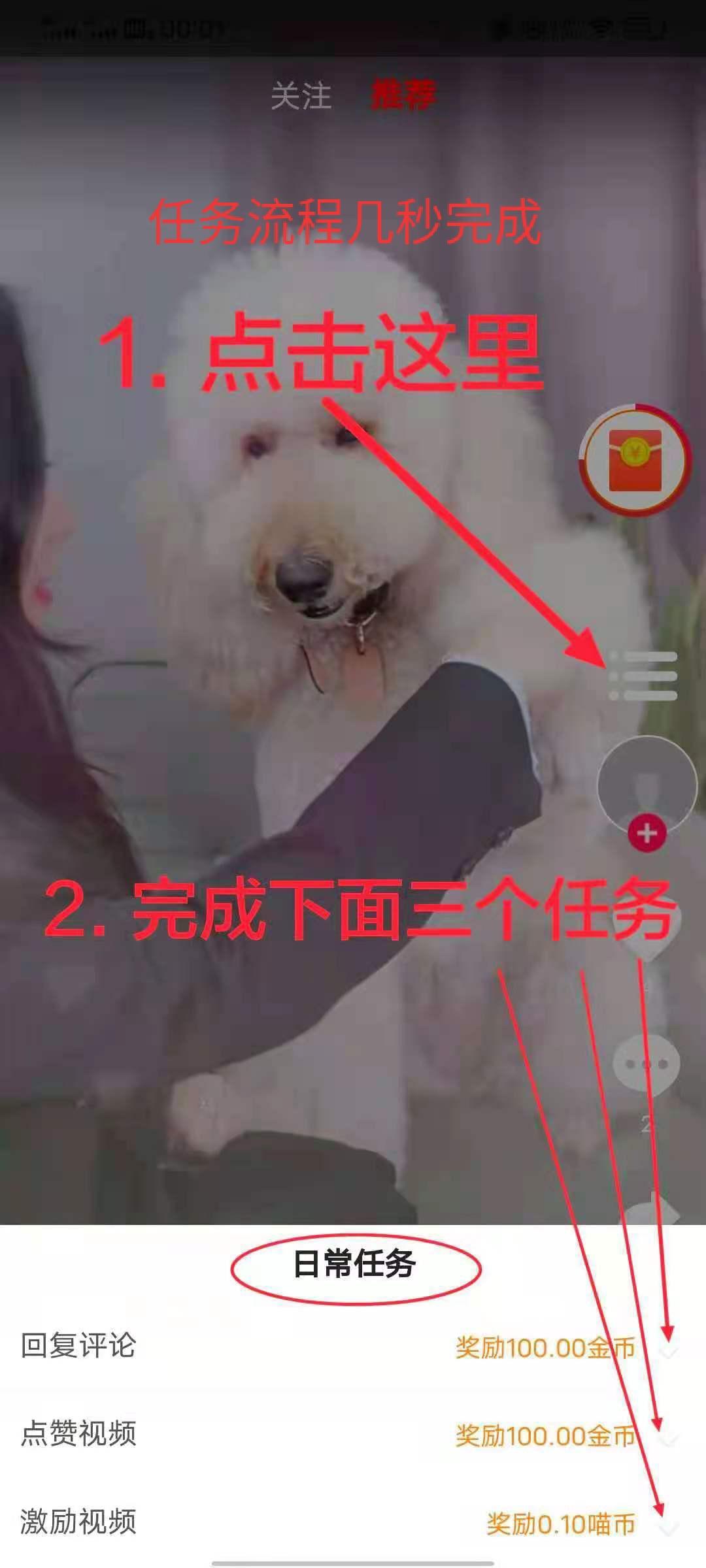 图片[1]-萌猫短视频喵币0撸200-首码社