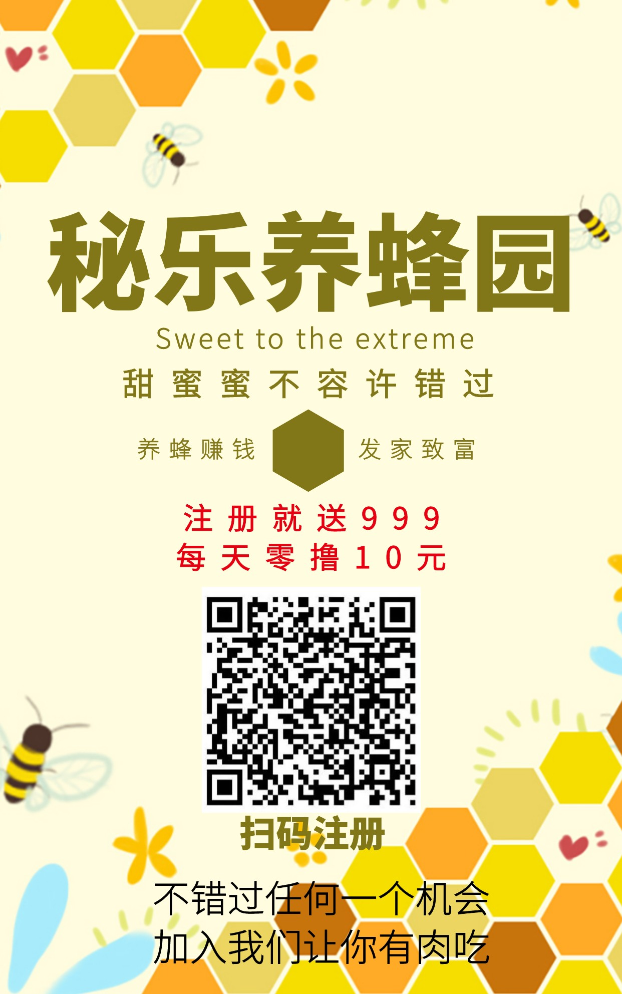 图片[2]-【养蜂园】首码启动,速度上车!10代收益-首码社