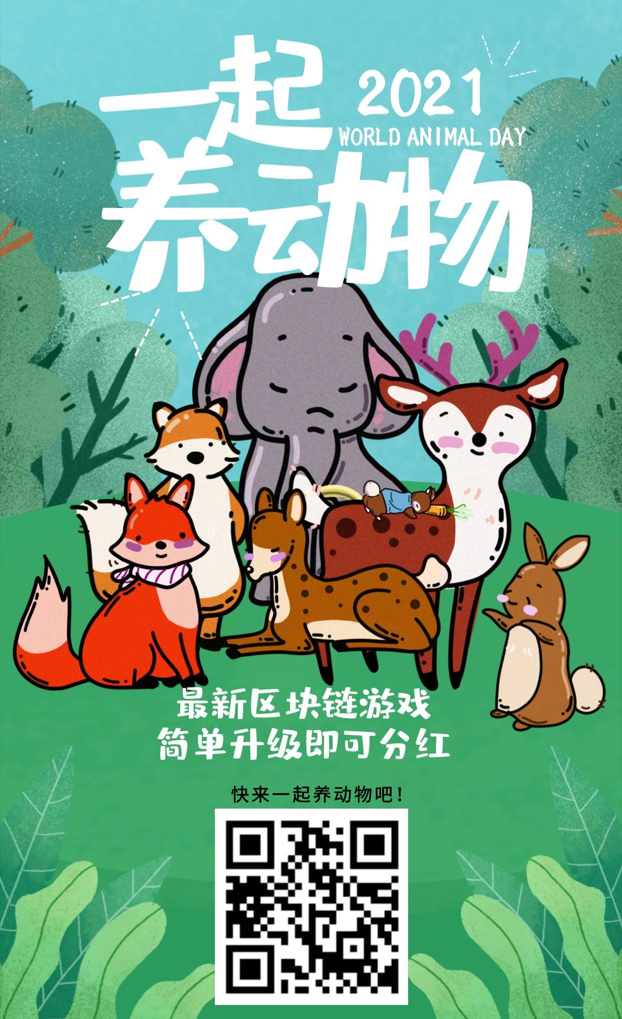 图片[2]-【一起养动物】首码启动,简单好玩,没套路-首码社