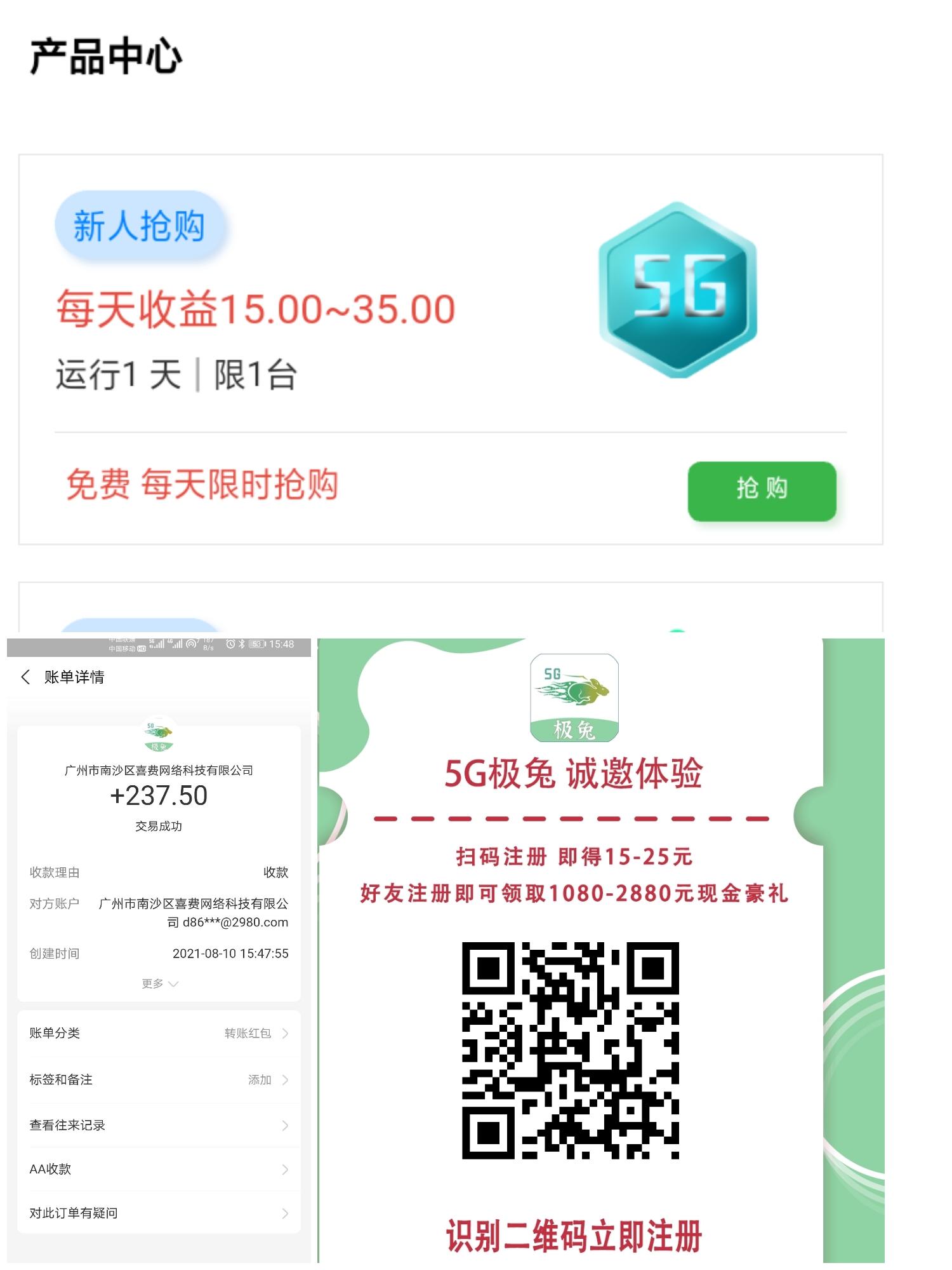 图片[1]-5G极兔(免费零撸)-首码社