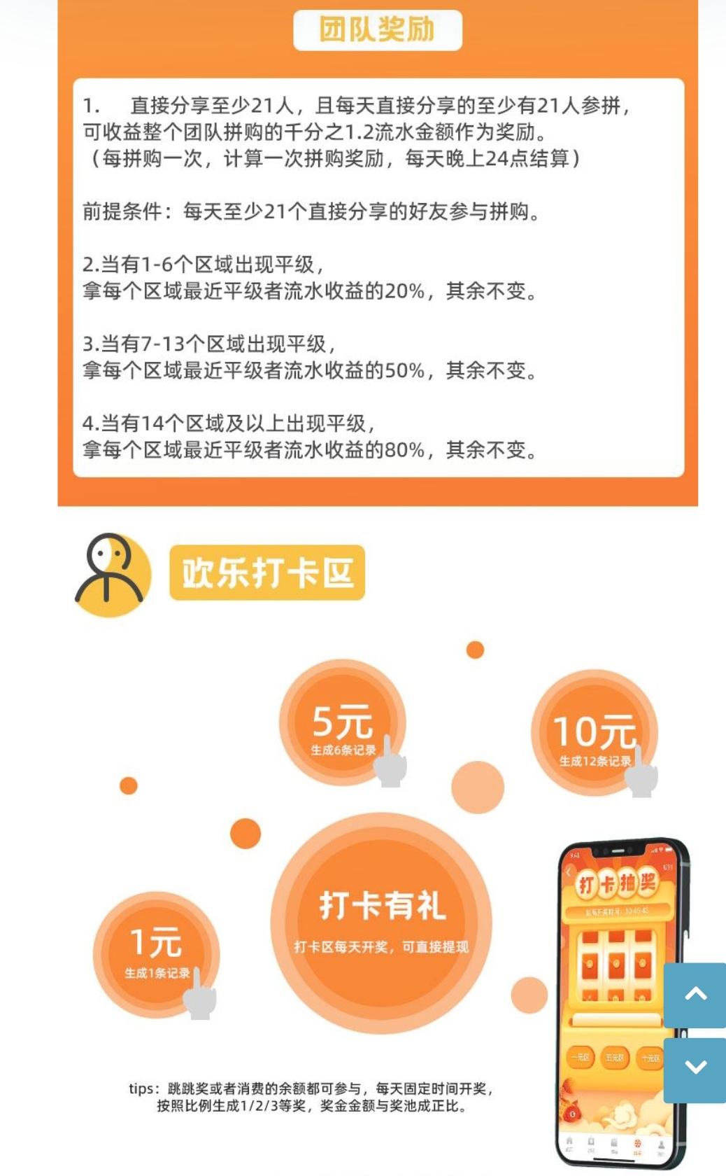 图片[3]-浙乡有礼9月10号上线,明星代言,零撸,拼团,对接团队-首码社