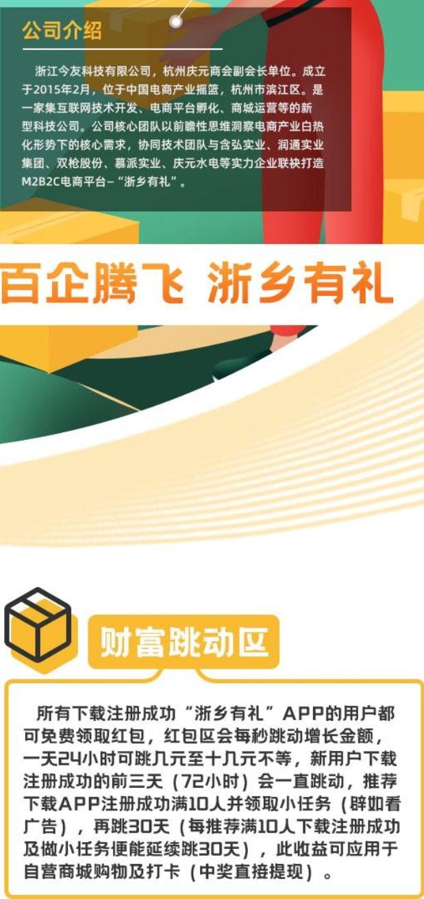 图片[1]-浙乡有礼9月10号上线,明星代言,零撸,拼团,对接团队-首码社