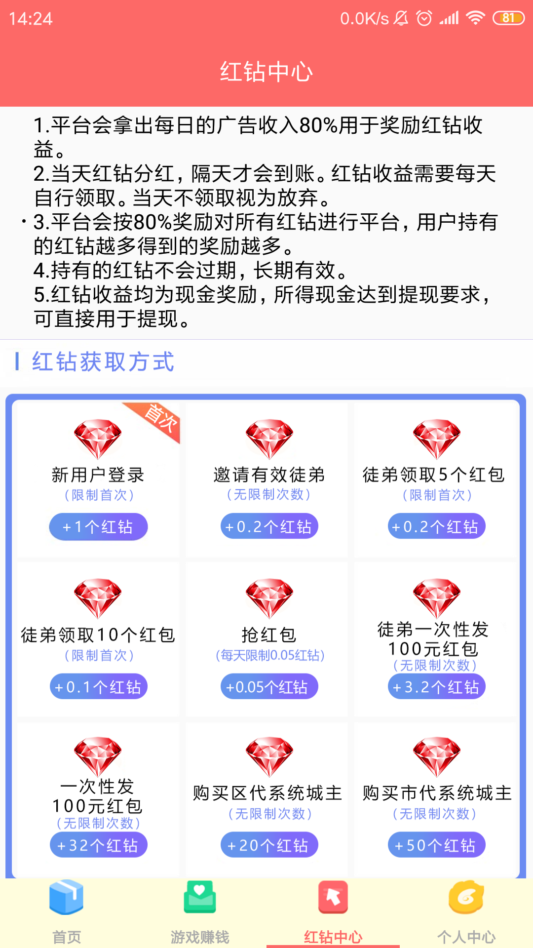 图片[3]-点客圈子每日分红-首码社