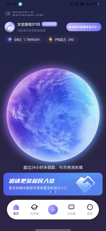 图片[2]-元宇宙SWZ零撸制度五袋收益,现价一bi26米-首码社