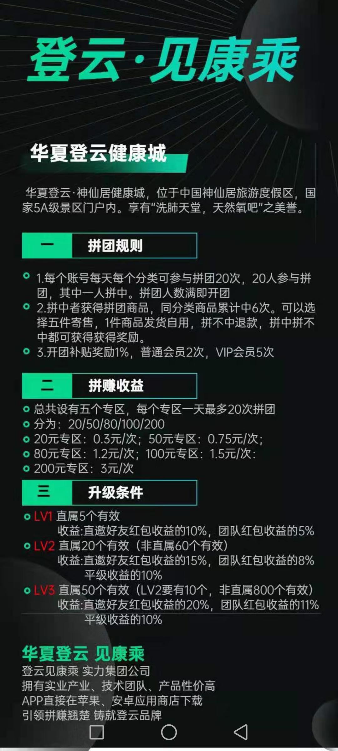 图片[4]-见康乘拼团,上市公司登云集团出品-首码社