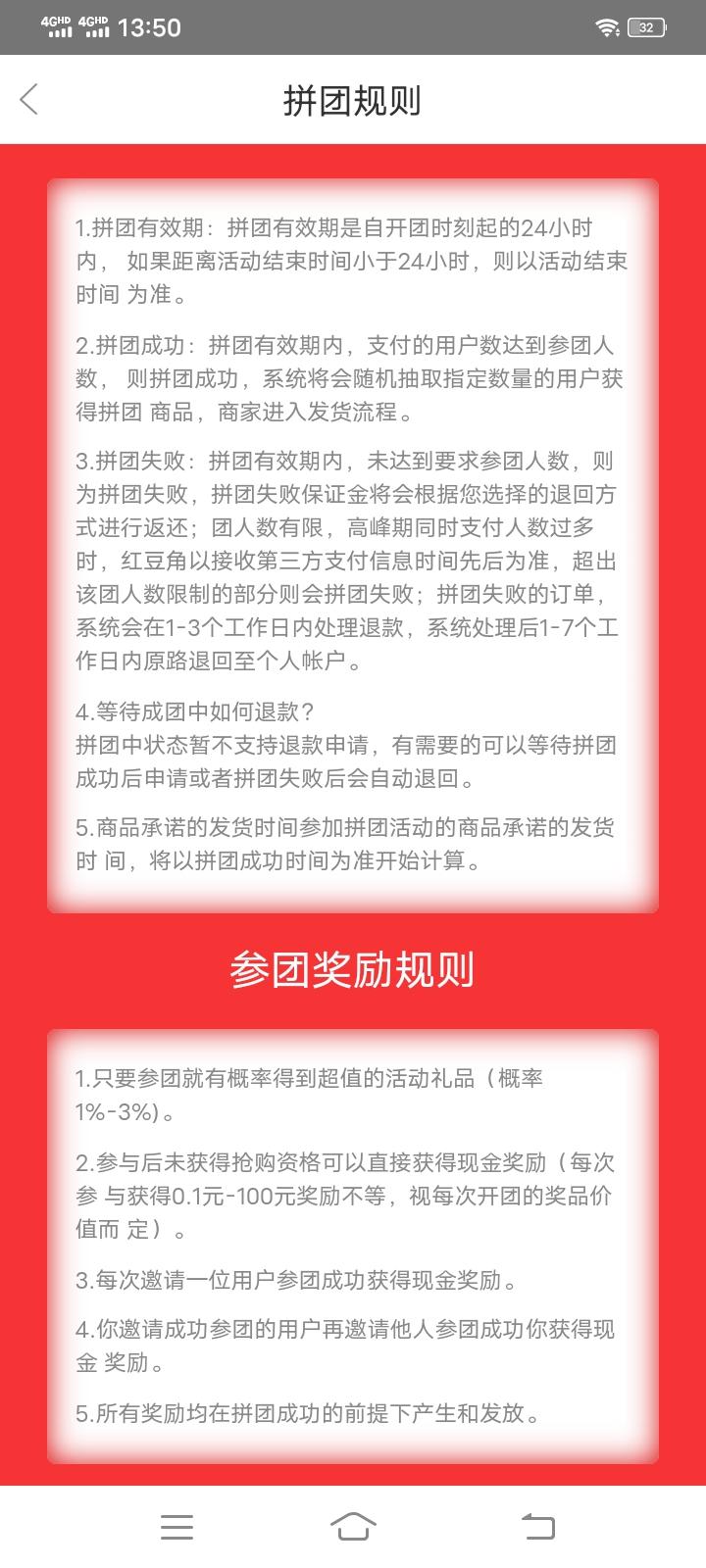 图片[1]-《红豆角》新拼团-首码社