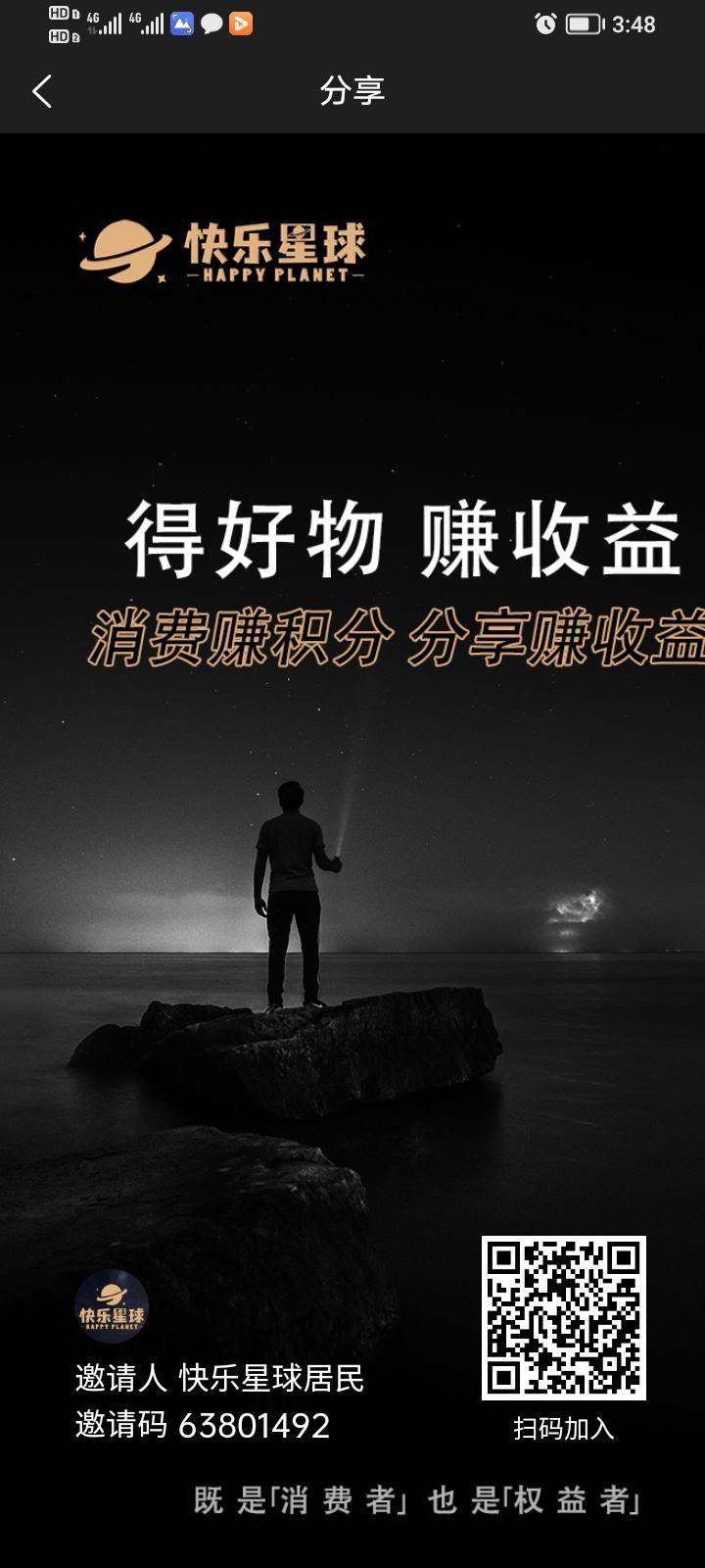 图片[3]-快乐星球首码,卖出无限制-首码社