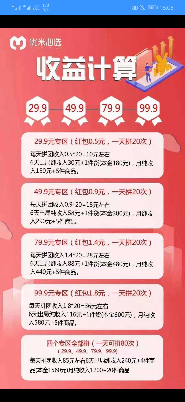 图片[3]-首码-优米心选-拼团项目-8月16号公测 稳定正规-首码社