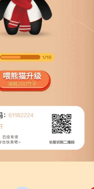 图片[1]-熊猫分红高效零撸-首码社